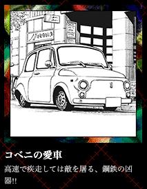 【チェーンソーマン】人気投票の結果がヤバい!コベニの車が7位ってwww