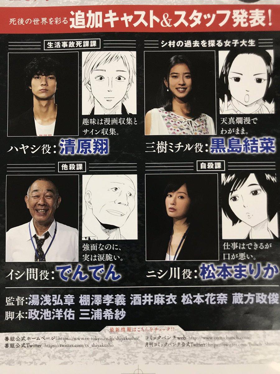 朗報】ドラマ「死役所」追加キャストに黒島結菜ちゃんが主演する