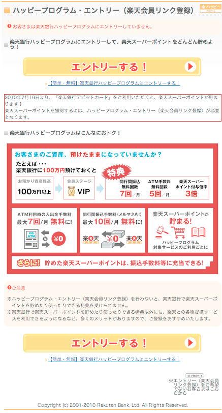 「楽天銀行より重要なお知らせ」
