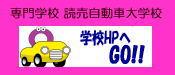 自動車整備士,専門学校,東京