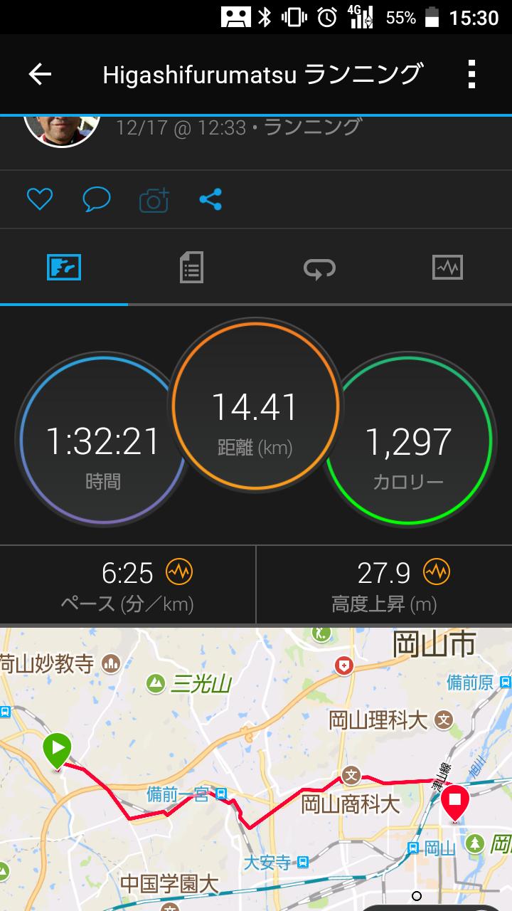 Screenshot_20171217-153025