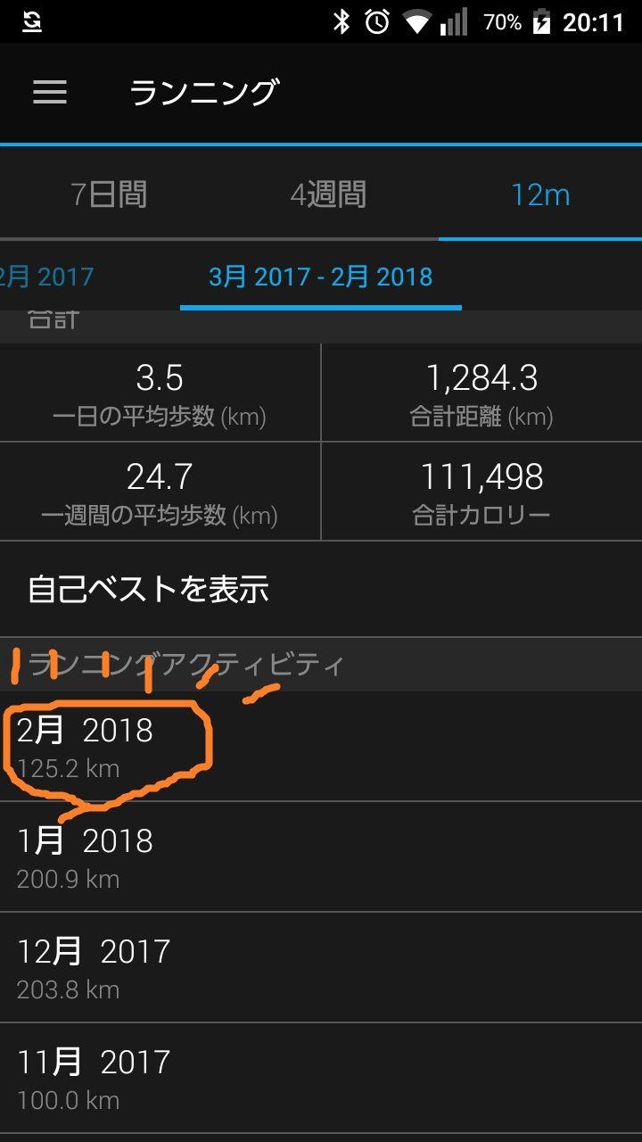 Screenshot_20180228-201111