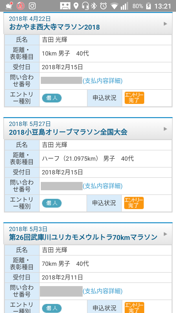 Screenshot_20180215-132116