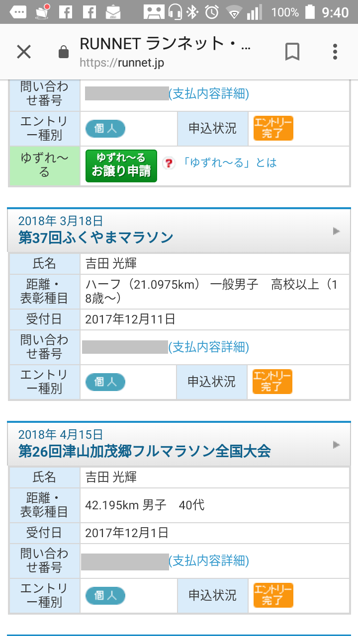 Screenshot_20180215-094008