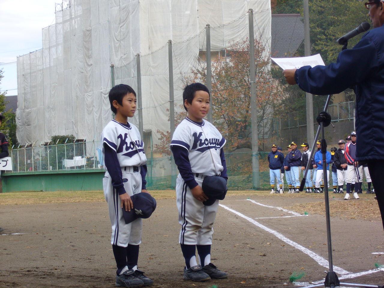 11/21 富士見リーグ(秋)閉会式 : がんばれ!公友クラブ