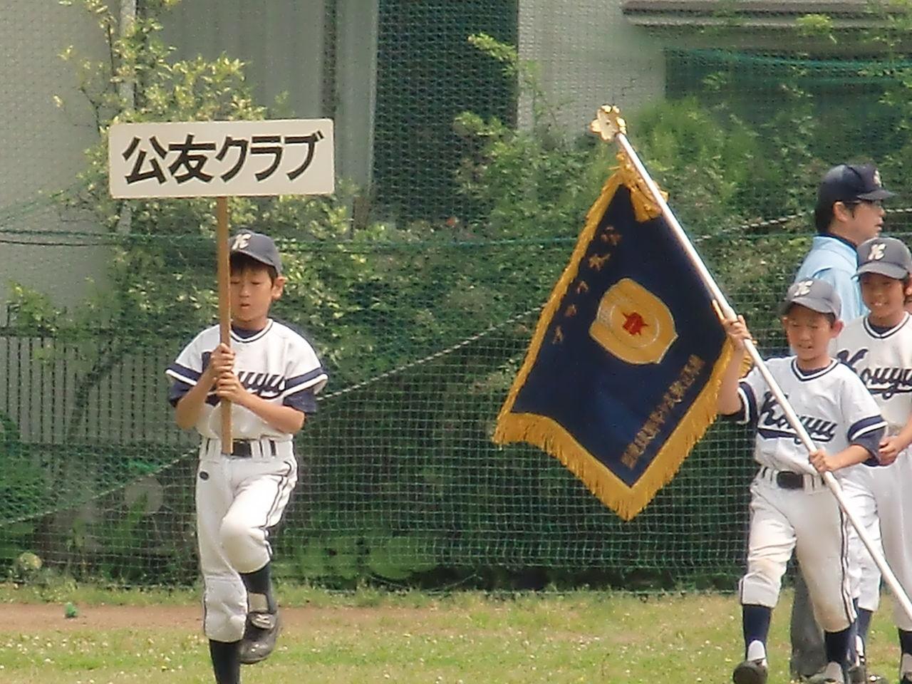 6/5 練馬区野球連盟新人戦開会式 : がんばれ!公友クラブ