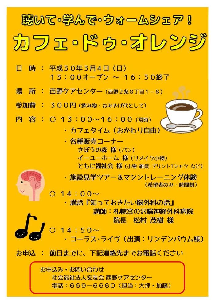 4 カフェ・ドゥ・オレンジ チラシ-2