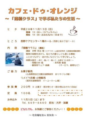 13 カフェ・ドゥ・オレンジチラシ