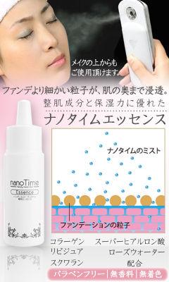 nanotime-set-main2