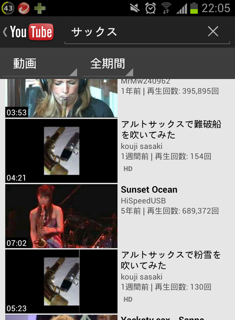 Screenshot_2013-01-25-22-05-39