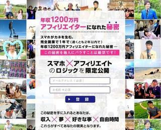 スマホアフィリエイト2015年マル秘必勝ガイド
