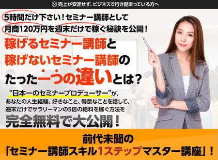 人気セミナー講師養成講座!(無料体験セミナー)LP2