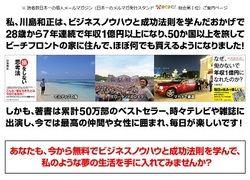 川島和正の無料メルマガ