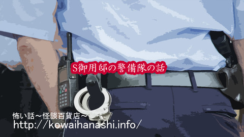 S御用邸の警備隊の話