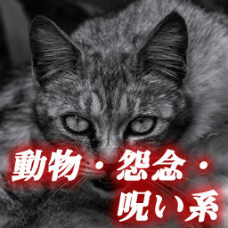 動物・怨念・呪い