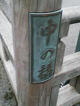nakanohashi