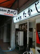 takaji_1