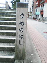 umenohashi