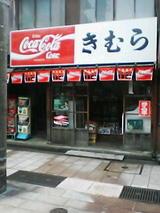 kimura_1