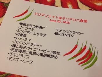 突発的アジアンナイト@チリアロハ食堂