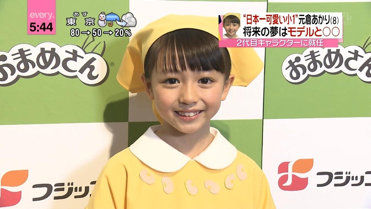 ジュニアアイドル2 元倉あかり もとくらあかりちゃん 8才・小学2年生 無所属 2008年10月18日生まれ 2代目ふじっ子ちゃん