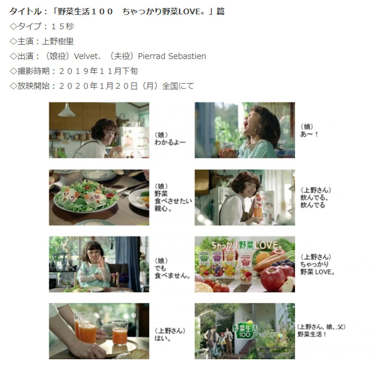 ジュース カゴメ cm 野菜
