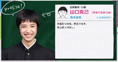 main_yamaguchi