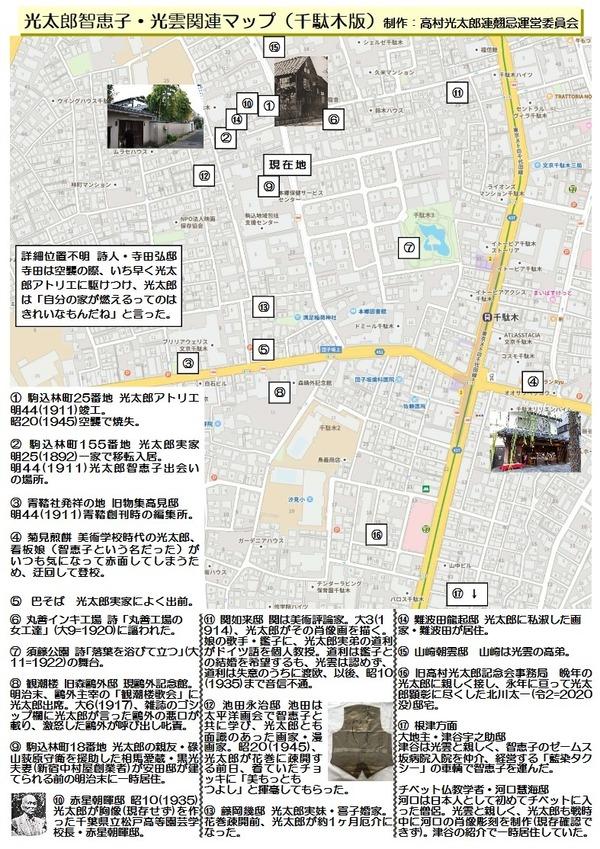 千駄木マップ
