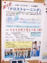 cross-training-seminar-poster-20080727