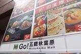 akiba-mall-20170718