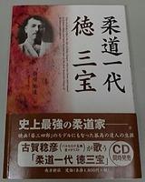 judo-ichidai-toku-sanpo-20170322