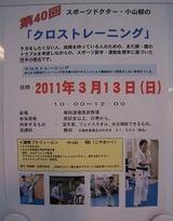 cross-training-seminar-poster-20110313