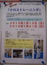 cross-training-seminar-poster-20100110