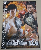 overheat-boxers-night-pamphlet-20171206