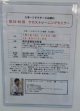 cross-training-seminar-poster-20120701