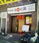 tenshinranman