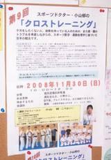 cross-training-seminar-20081130