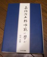 kano-jigoro-sensei-ni-manabu