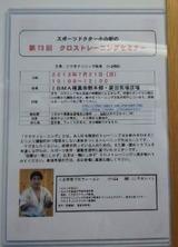 cross-training-seminar-poster-20130721