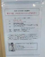 cross-training-seminar-poster-20120603