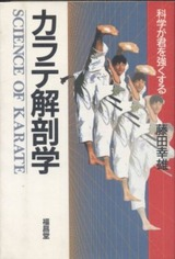 karate-kaibogaku-20150329