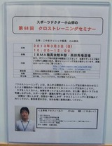 cross-training-seminar-poster-20130303