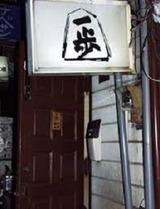 ichifu-20170722