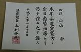 kaishussekisho-20170115