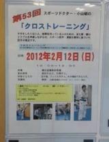 cross-training-seminar-poster-20120212