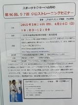 cross-training-seminar-poster-20150329