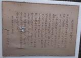 miura-goro-shuen-no-chi-meiban-20210225