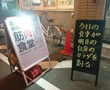kinniku-shokudo-1-20161128