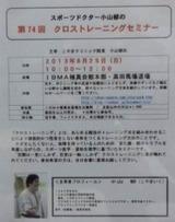 cross-training-seminar-poster-20130825