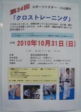 cross-training-poster-20101031